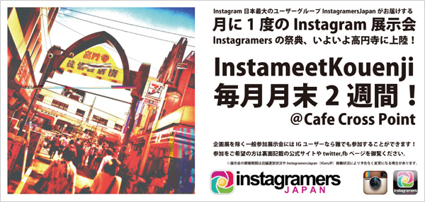Cafe Cross Point × InstagramersJapan